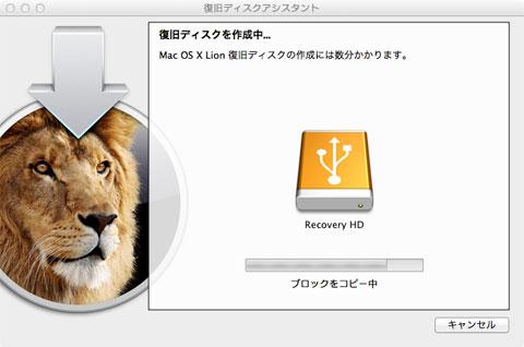 Mac復元2