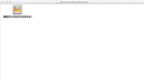 Mac復元3