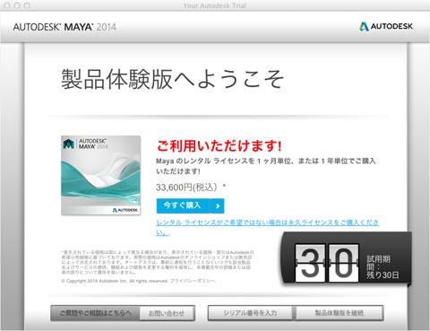 Mac用体験版