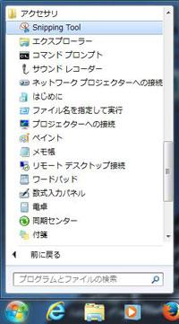 WindowsSSツール1