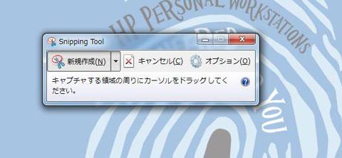 WindowsSSツール2