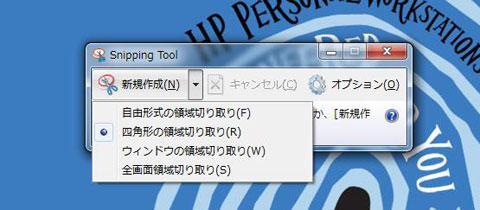 WindowsSSツール3