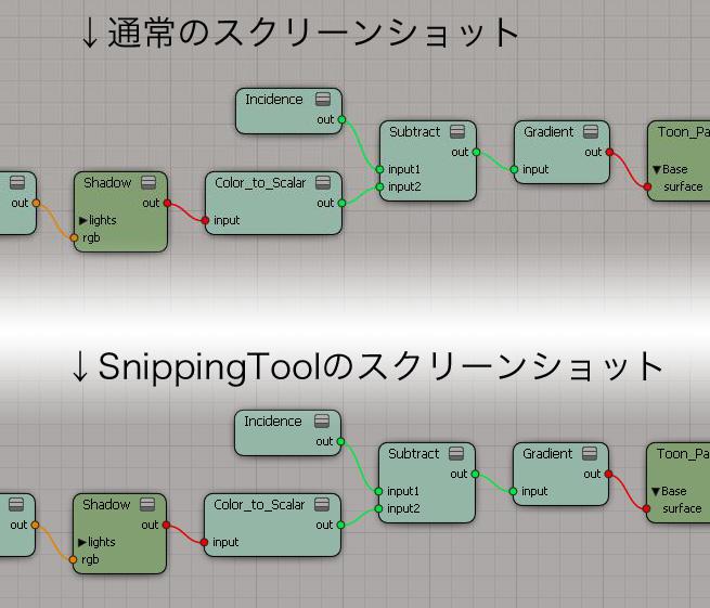WindowsSSツール4