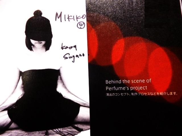 菅野さんのサインももらいました これはレアです ちなみにカンヌの 『 私たちはPerfume・・・』 も彼の作