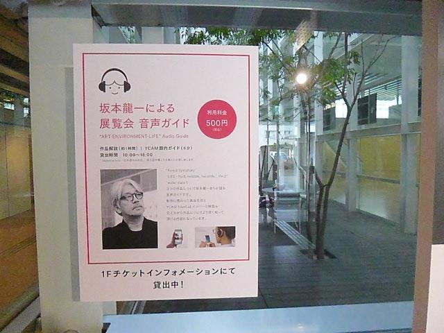 坂本龍一本人による音声ガイドもあります