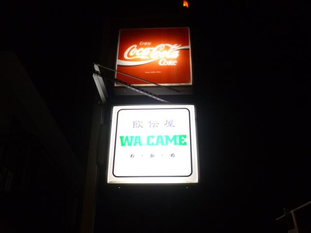 飲伝屋と書いてますが大島家です