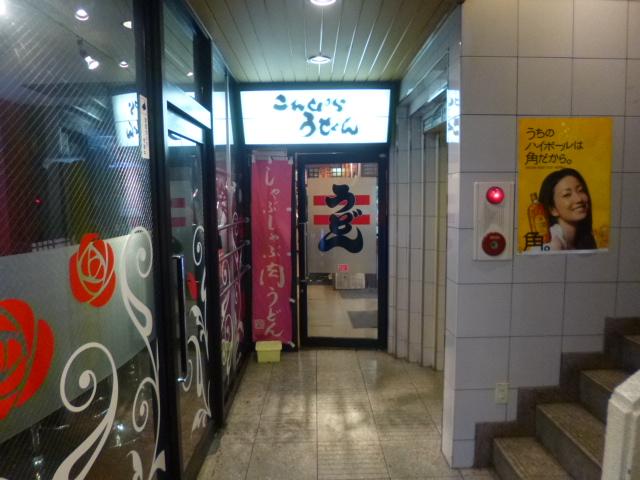 左隣のお店は,よく変わります。ブティックだったり案内所だったり。今はスナックでしょうか。