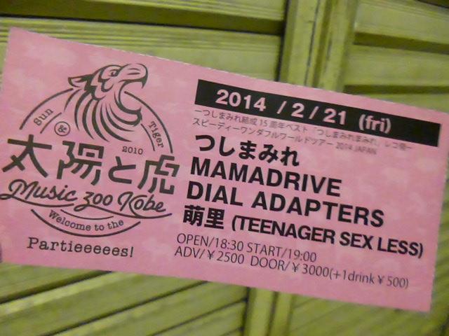 対バンは地元神戸のマーマードライブほか すみませんもう1月も前のことでした