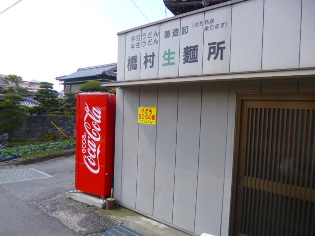 製麺所ではなく生麺所 でも入口はこっちじゃないんです