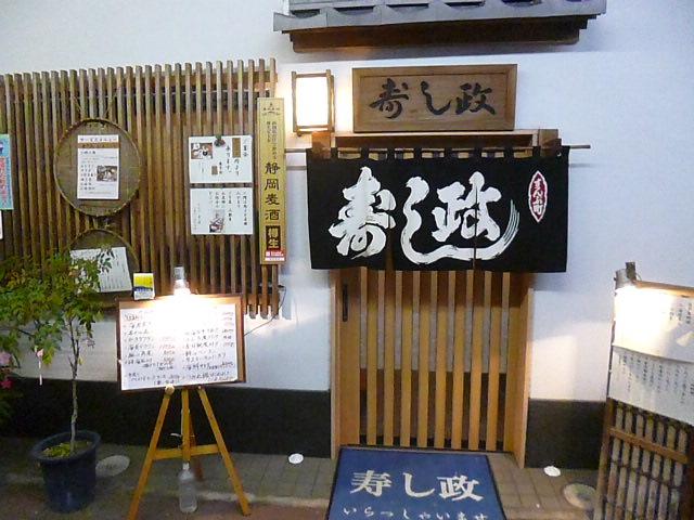 JR静岡駅と新静岡駅の間にあります