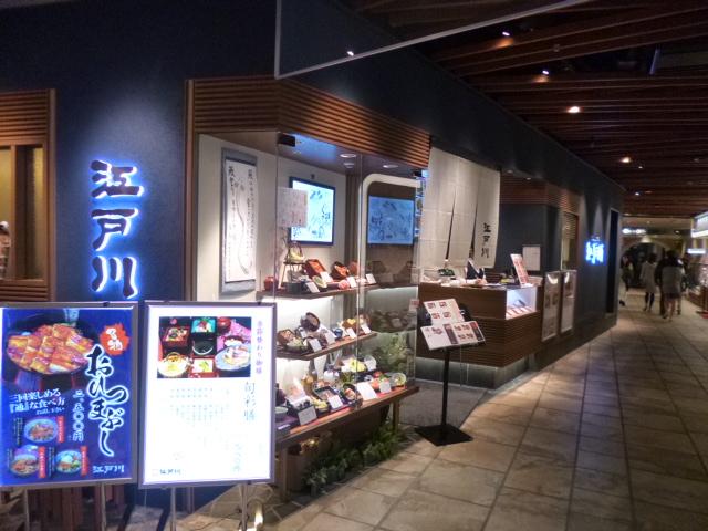 江戸川ですが実は東京には何の関係もないお店だったとは