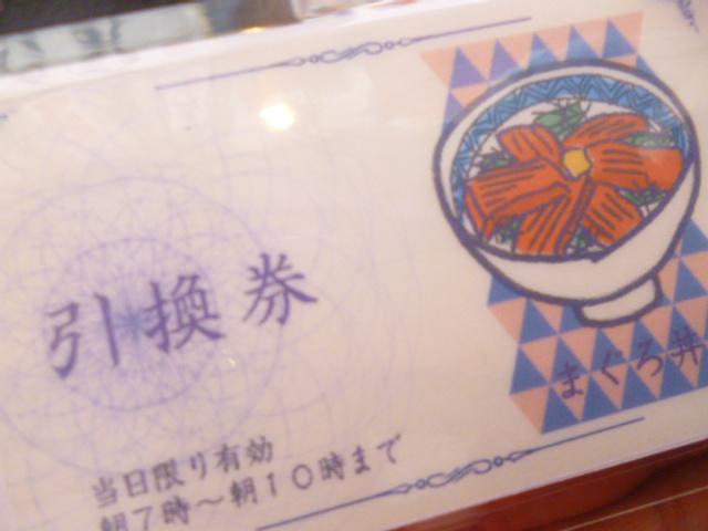 これで500円引きになります