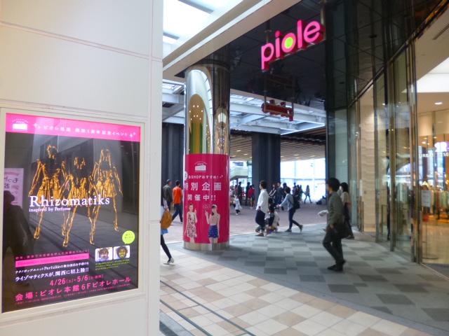 ピオレは姫路駅の新しい商業施設