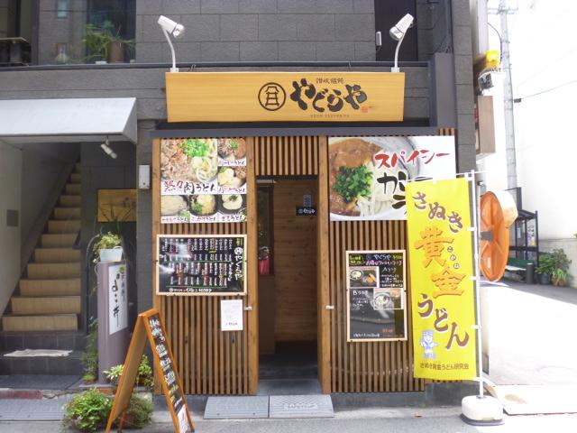 大阪でやぐらやといえば,居酒屋チェーンです