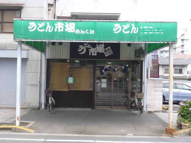 あのうどん市場兵庫町店とは,何か関係があるんでしょうか