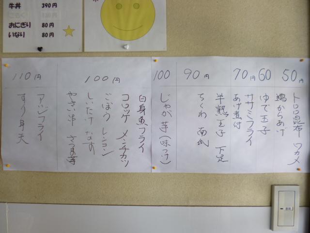 こっちはオプションのメニュー 一番安いのは50円
