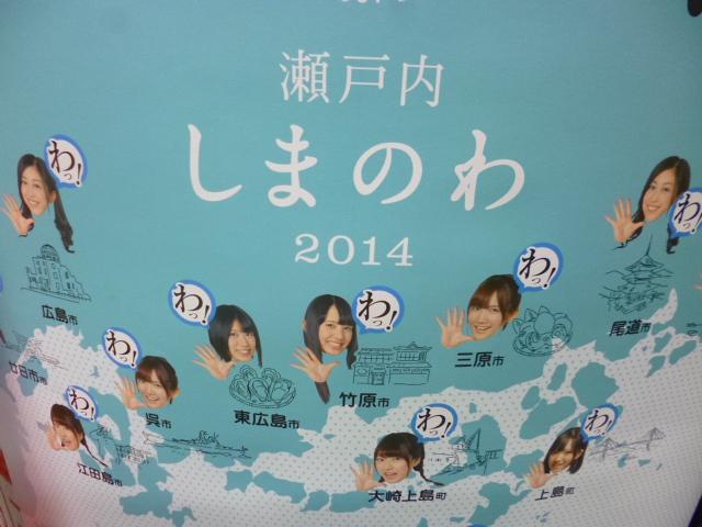 しまのわ応援隊はご当地アイドルの広島のまなみのりさと愛媛のひめキュンフルーツ缶です