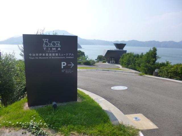 岬の先端にあるミュージアムです