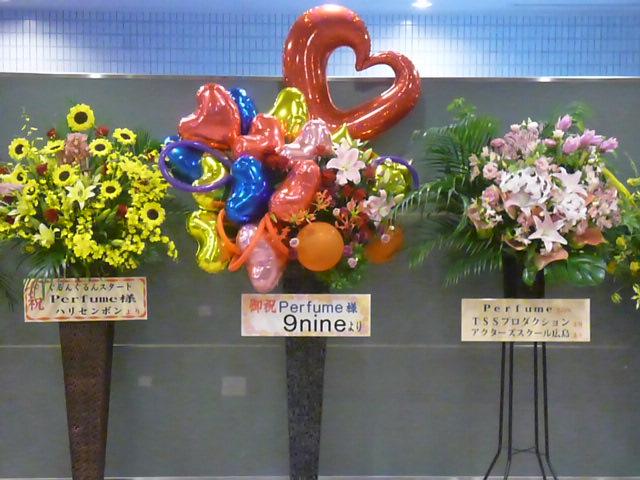 会場に関係なくお花を贈ってくれるのは仲良しのハリセンボン