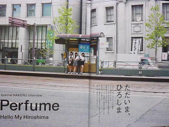 ただいま広島,おかえりPerfume