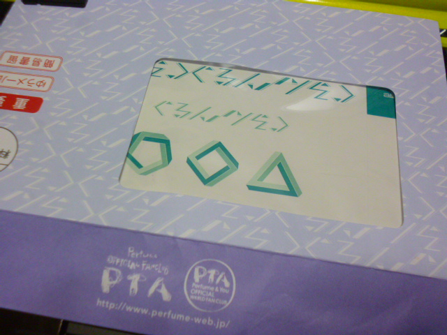 P.T.A.特製の封筒に入ってます