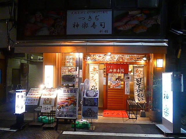 今回は,築地場外の神楽寿司です
