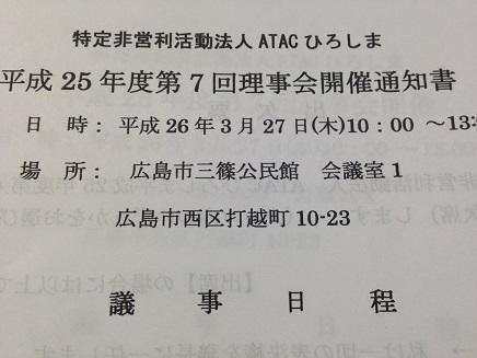 3272014会議S3