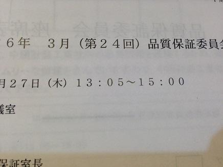 3272014会議S4