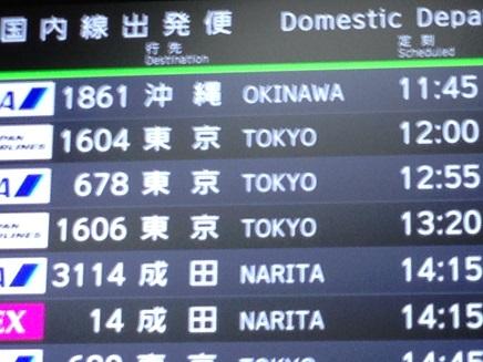 3312014広島空港S1