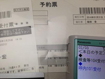 3252014血液検査S3