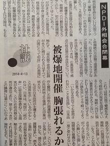 4132014中国新聞S1