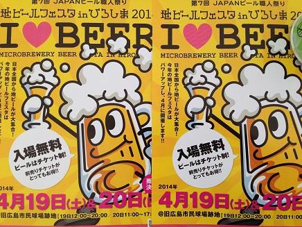 4202014地ビールフェスタS1