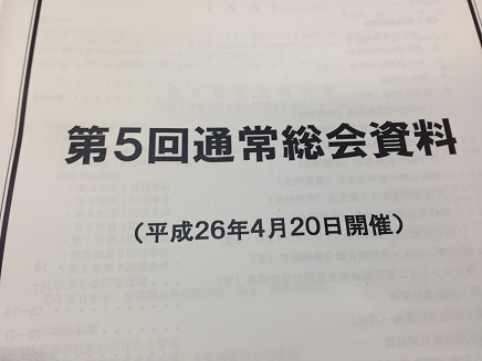 4202014マンション総会S2