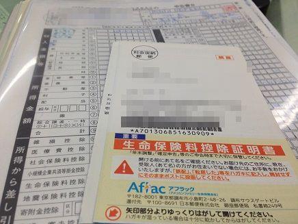 4252014呉税務署SM1