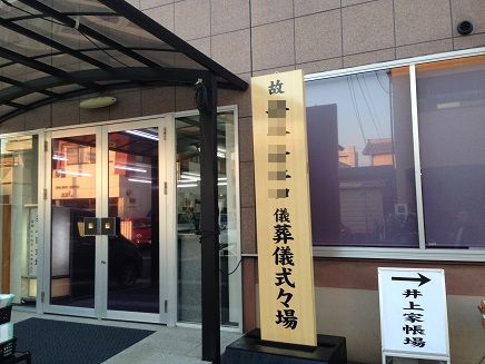 4242014井上家通夜式SM1