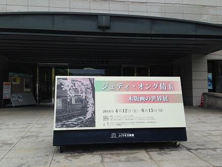 4292014福山美術館S1