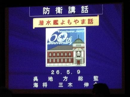 5092014広高実業会5月例会S7