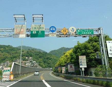 5132014九州旅行出発S2