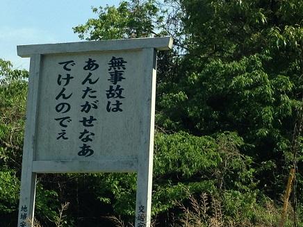 5132014九州旅行S10