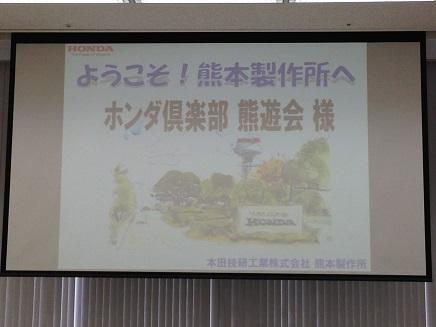 5152014熊遊会工場見学会S3