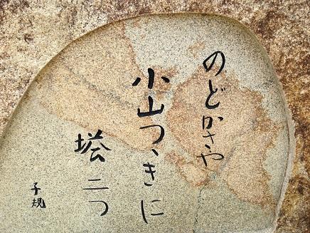 6092014福山SA4