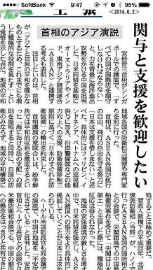 6022014産経新聞S2