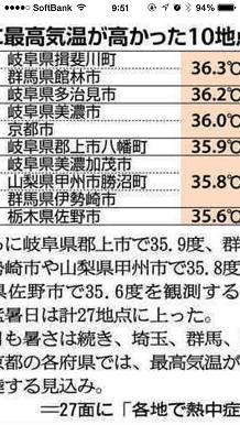 6022014産経新聞S3