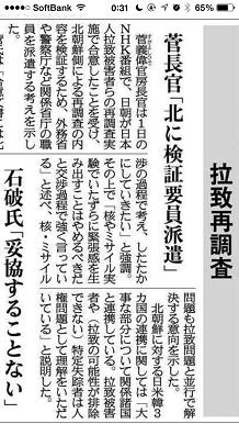 6032014産経新聞S1