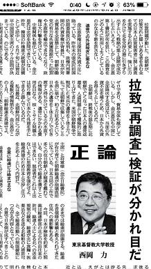 6032014産経新聞S2