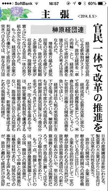 6052014産経新聞S1
