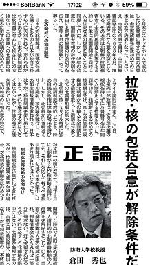 6052014産経新聞S2