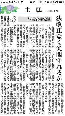 6072014産経新聞S1