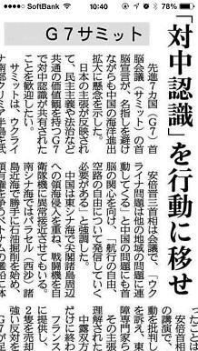 6072014産経新聞S2