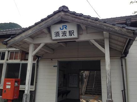 6122014須波駅S1